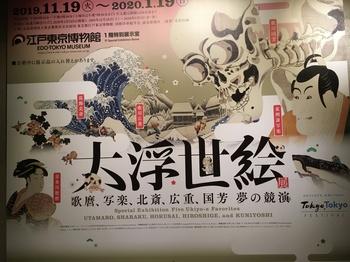 大浮世絵展1.JPG
