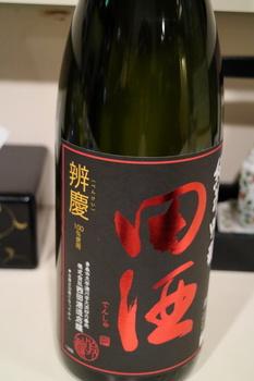 田酒弁慶.JPG
