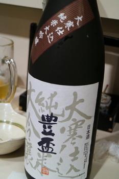 豊盃.JPG